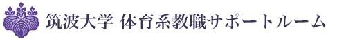 筑波大学教職サポートルーム